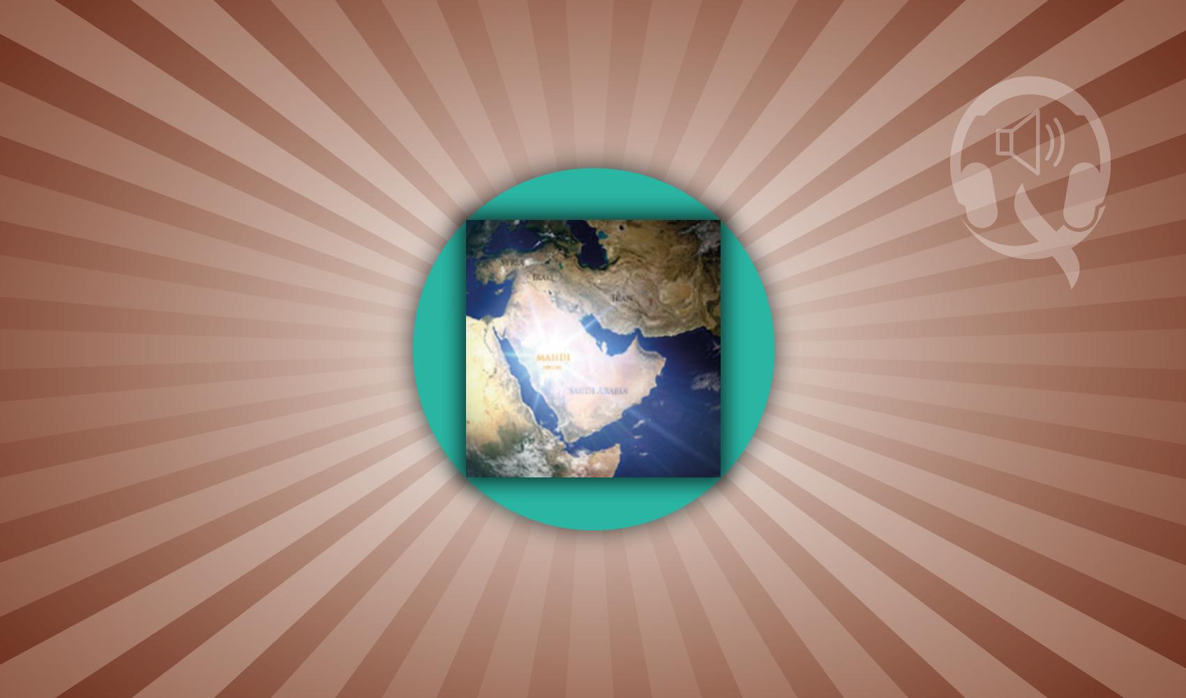 Imam Muhammad Mahdi (pbuh) Audio
