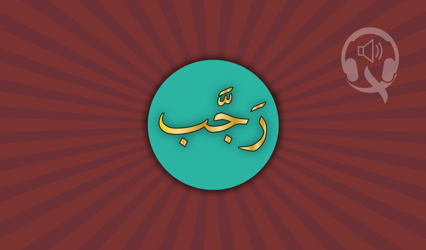 Rajab Talks Audio