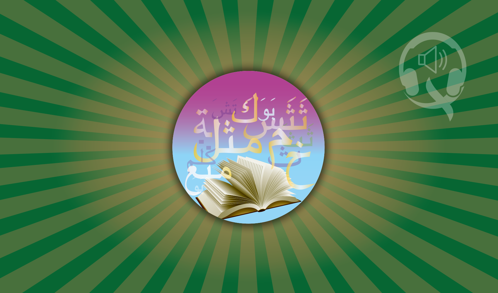 Qur'an Recitation Talks Audio