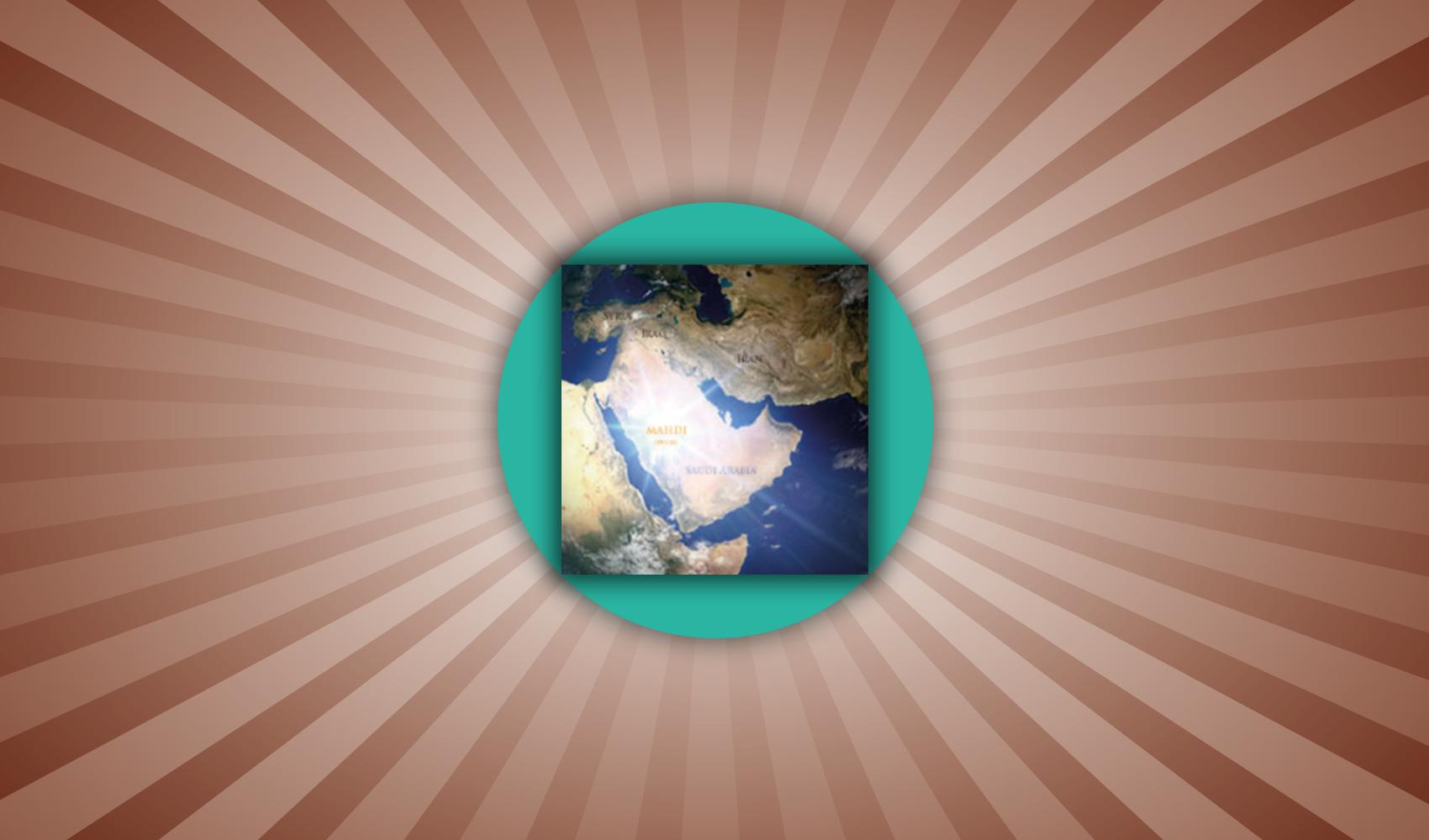 Imam Muhammad Al Mahdi (pbuh) Publications