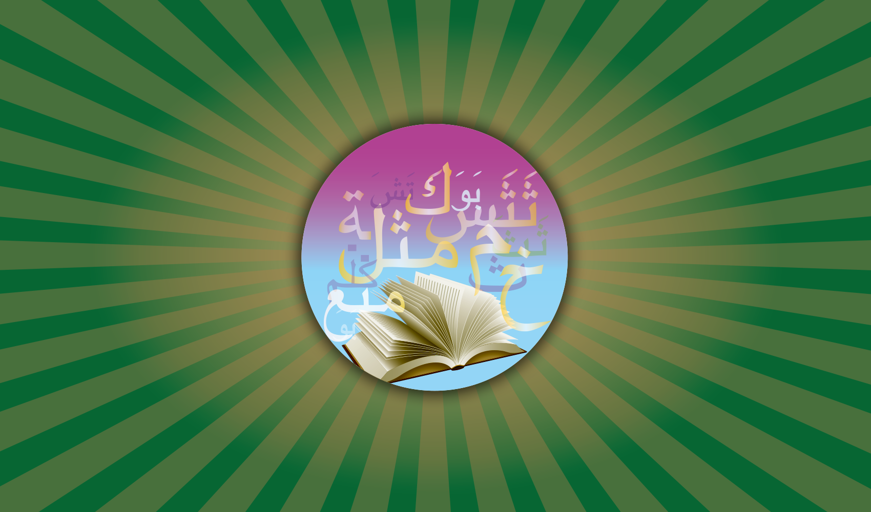 Qur'an Recitation Publications