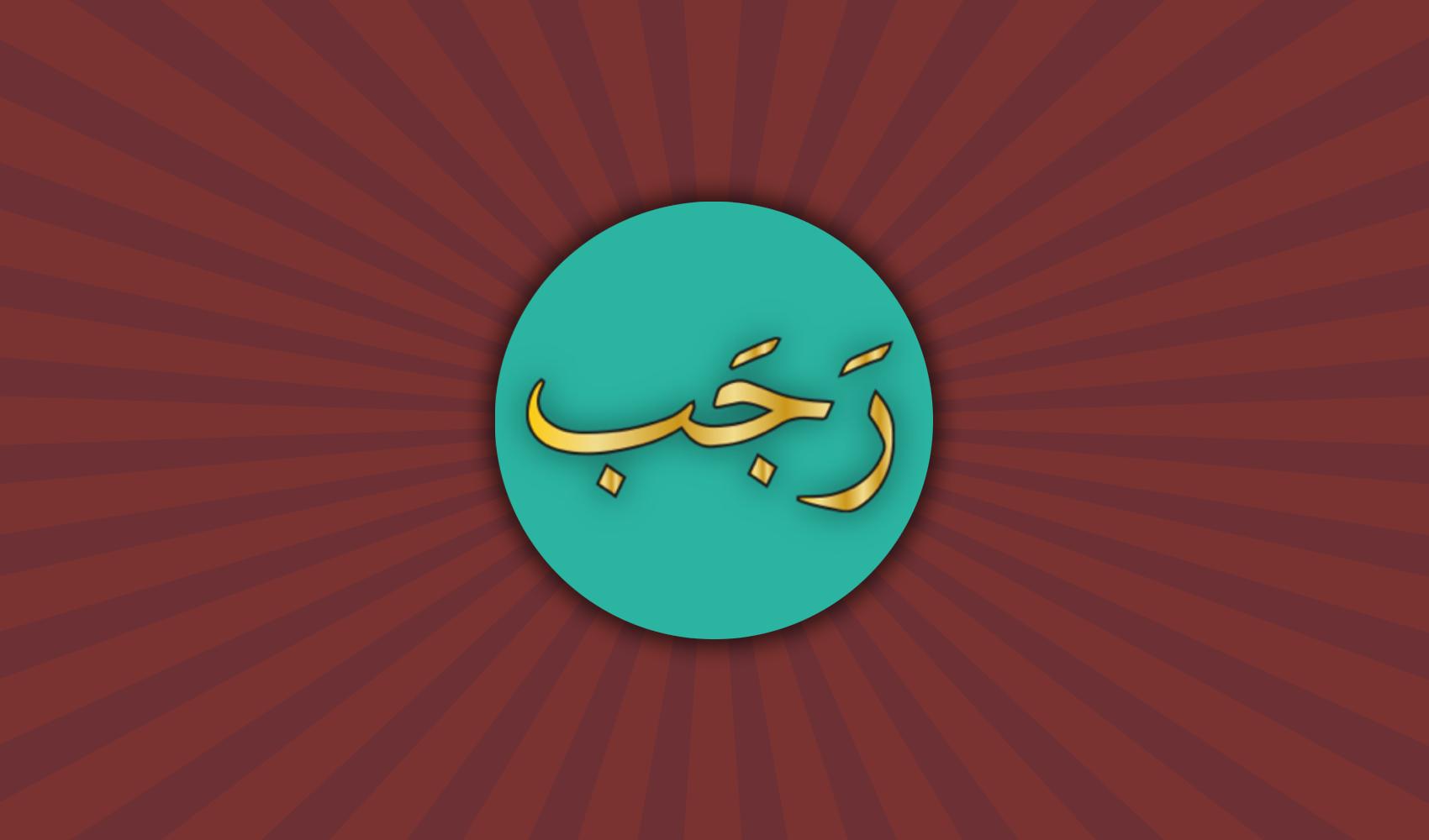 Rajab Publications